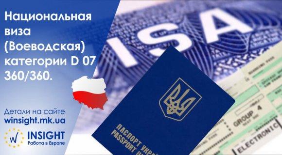 Польская воеводская виза