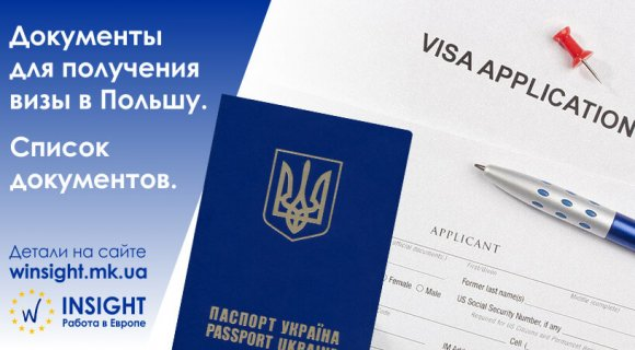 Документы для польской рабочей визы