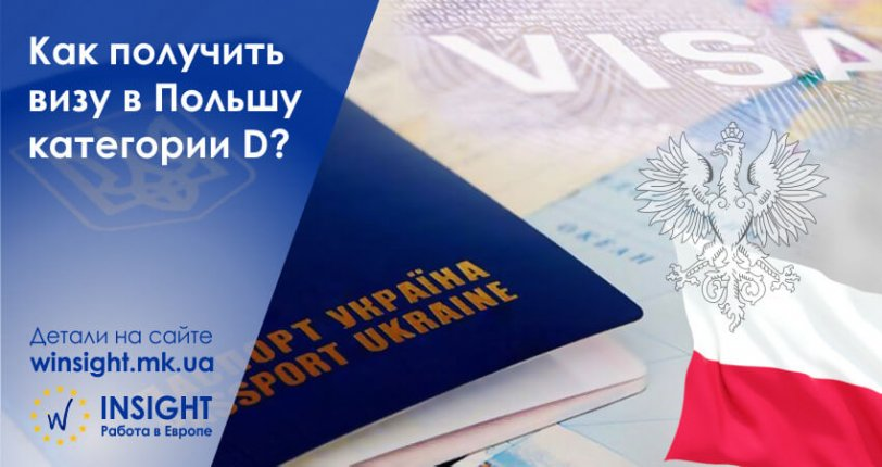 Польская рабочая виза D - правила получения