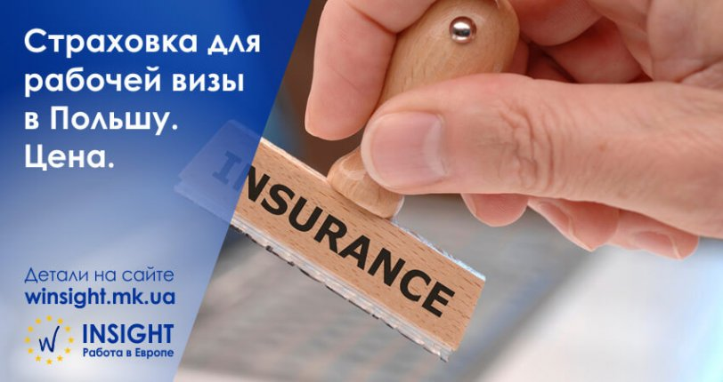 Страховка для рабочей визы в Польшу - цена