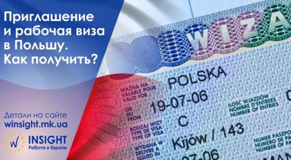 Рабочее приглашение в Польшу - процесс получения