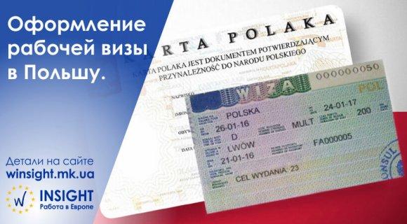 Рабочая виза в Польшу - список нужных документов
