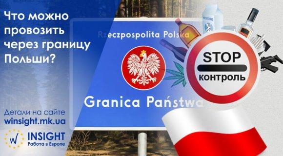 Что везут в Польшу из Украины?