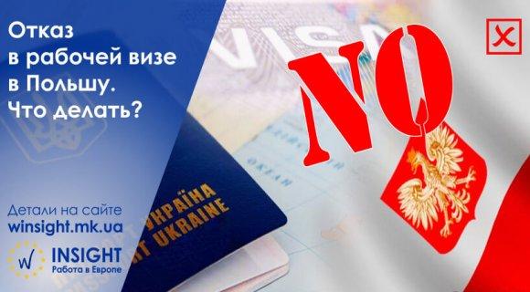 Отказ в Польской визе - последствия