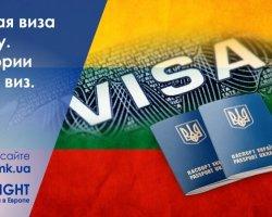 Рабочая виза в Литву для украинцев – оформление визы