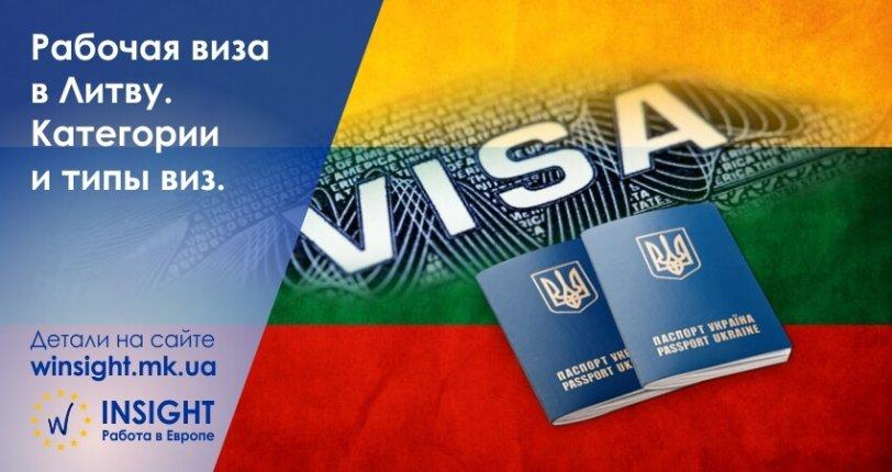 Рабочая виза в Литву для украинцев - цена