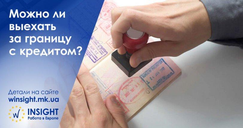 Если есть кредит - выпустят ли за границу?