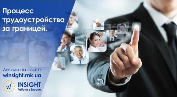 Работа за рубежом для украинцев - как устроиться?