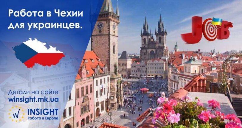 Трудоустройство в Чехии в 2018 году