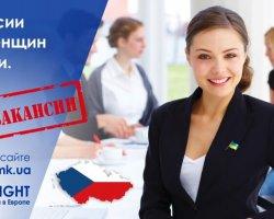 Работа в Чехии для женщин: разнообразие вакансий