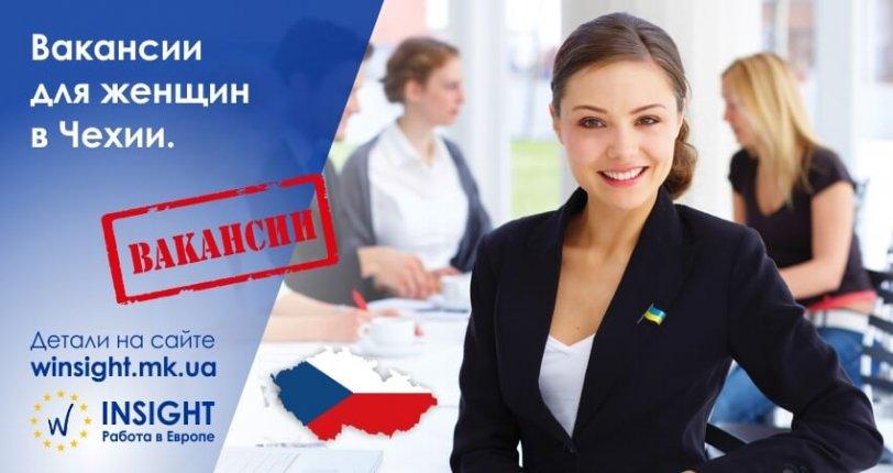 Работа в Чехии для девушек