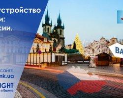 Вакансии для работы в Чехии. Какую вакансию выбрать?