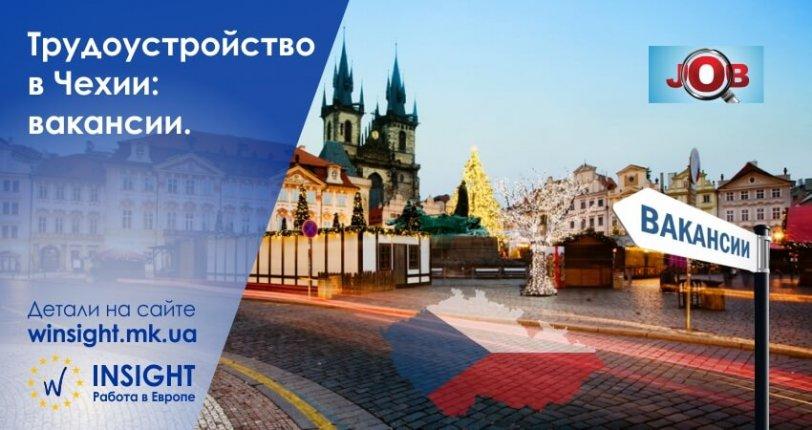 Вакансии в Чехии - какую вакансию выбрать?