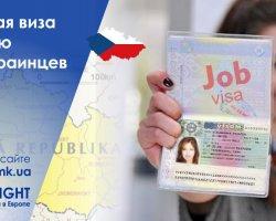 Нужна ли рабочая виза в Чехию для украинцев? Как получить визу