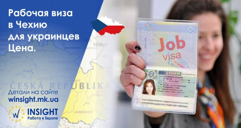 Чешская рабочая виза - оформление