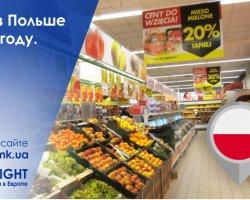 Цены в Польше в 2018 году