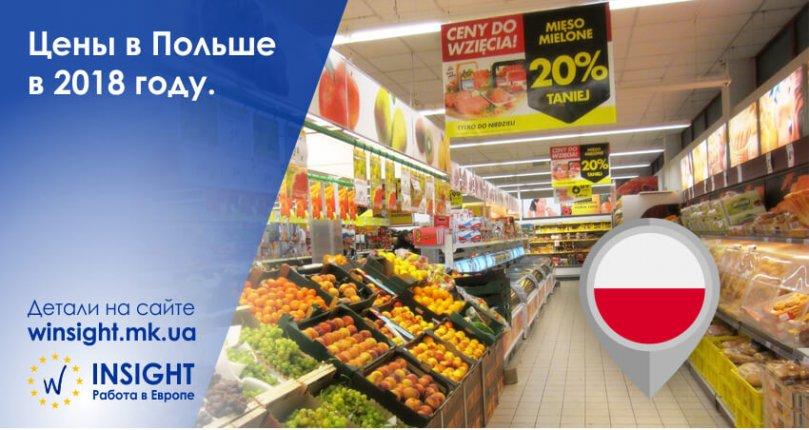Цены в 2018 году в Польше