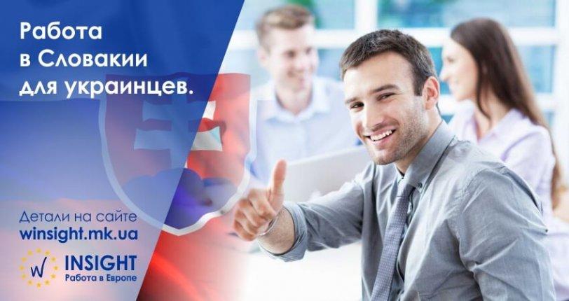 Словакия - работа для украинцев