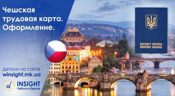 Трудовая карта - Чехия