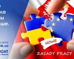 Работа в Польше для украинцев – нововведения