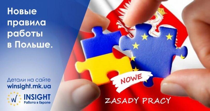 Работа в Польше для украинцев - новые правила