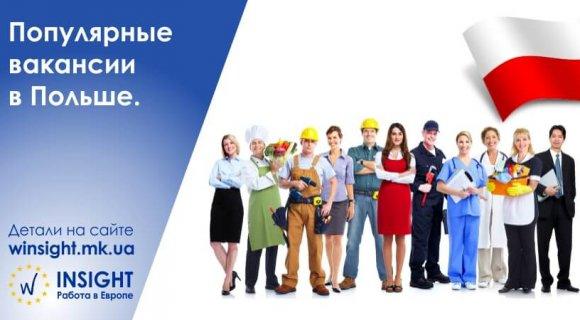 Популярные вакансии в Польше для украинцев