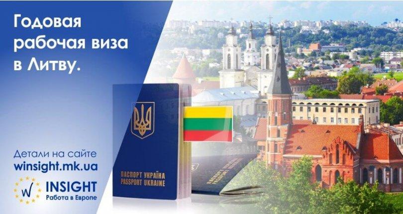Годовая Литовская рабочая виза