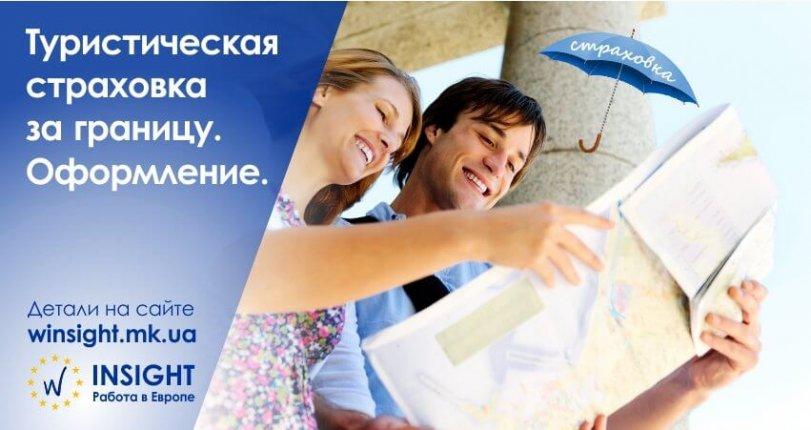 Туристическая страховка - оформление