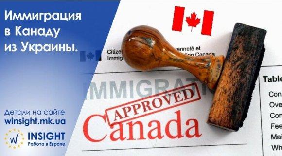 Иммиграция в Канаду из Украины