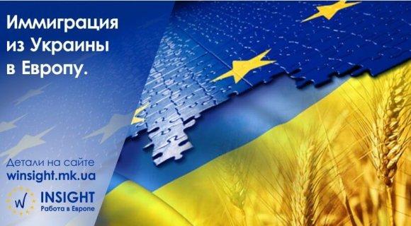 Иммиграция из Украины в Европу. Куда проще иммигрировать?