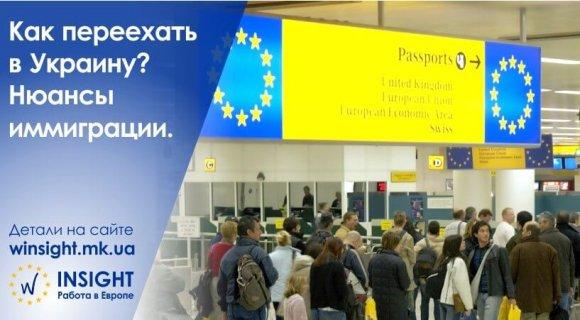Иммиграция в Украину: вопросы и ответы