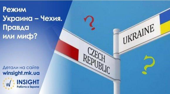Режим Украина – Чехия: развеиваем мифы
