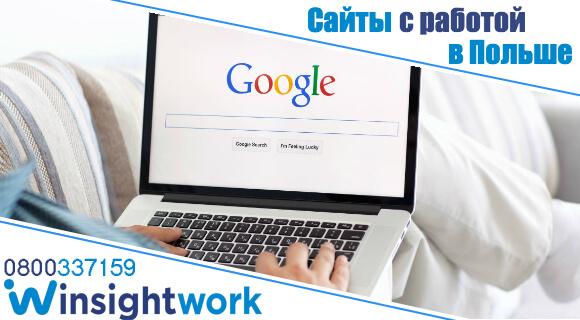 Сайты с работой в Польше