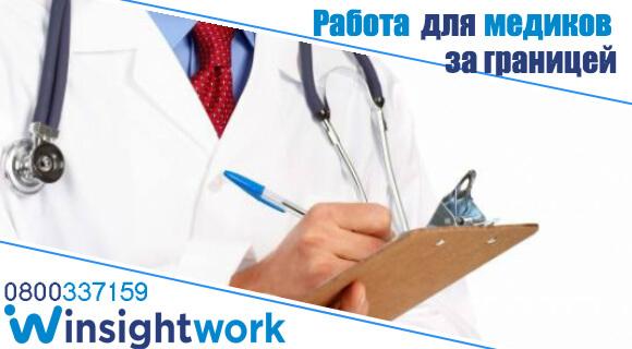 Работа для медиков за границей
