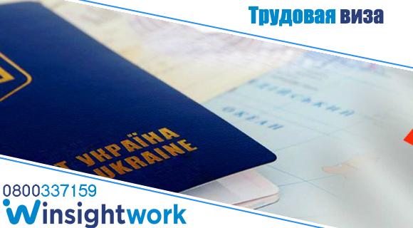 Трудовая виза