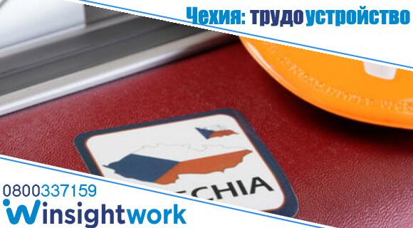 Чехия: трудоустройство