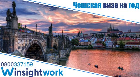 Годовая виза в Чехию