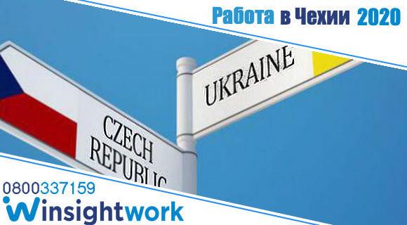 Работа в Чехии для украинцев 2020