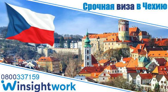 Срочная виза в Чехию