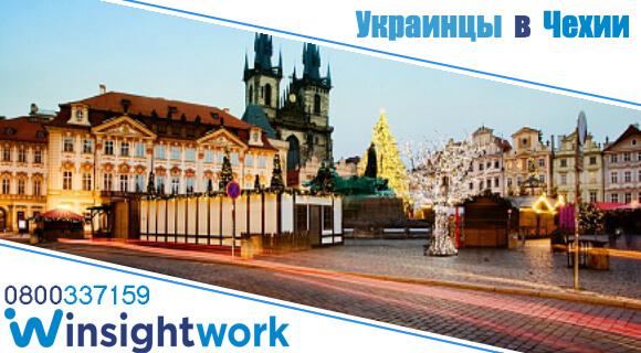 Украинцы в Чехии
