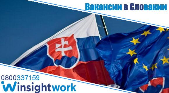 Работа в Словакии: вакансии