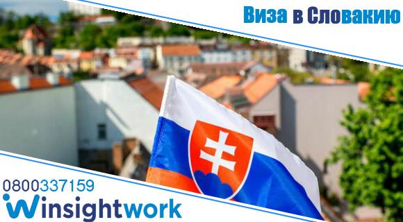 Рабочая виза в Словакию