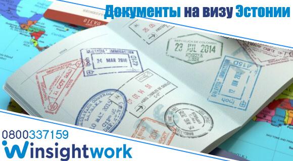 Список документов на эстонскую визу