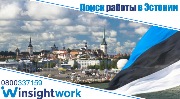 Поиск работы в Эстонии