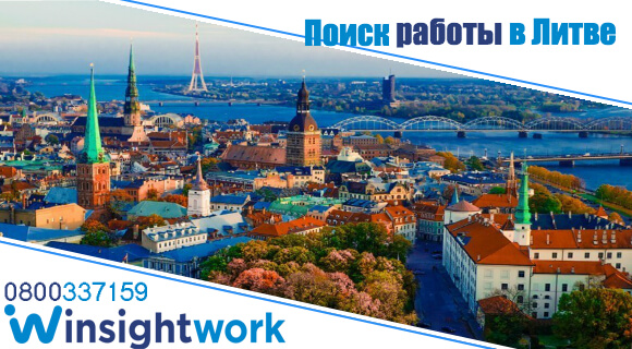 Поиск работы в Литве