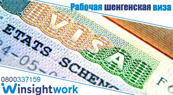 Рабочая шенгенская виза в Польшу