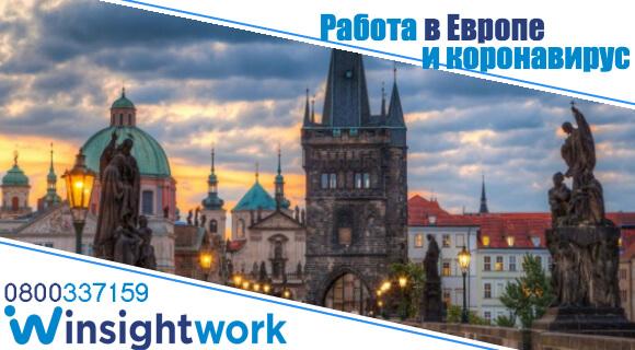 работа в Европе и коронавирус