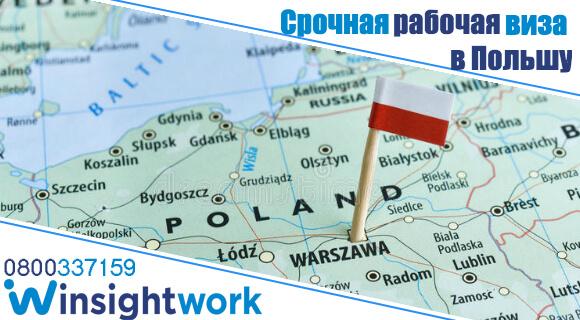 Срочная рабочая виза в Польшу