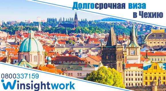 Долгосрочная виза в Чехию