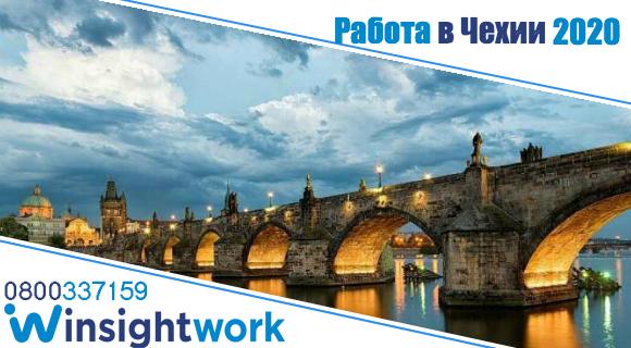 Работа в Чехии 2020